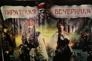 Баннер Пиратский Карибы для фотосессии